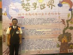擔任南高雄家扶中心副主委的 汎武公司董事長 謝武吉先生以汎武公司名義捐贈五萬元,鼓勵家扶兒能以恆心毅力來投入學習才藝,創造出自己的一片成就天地。